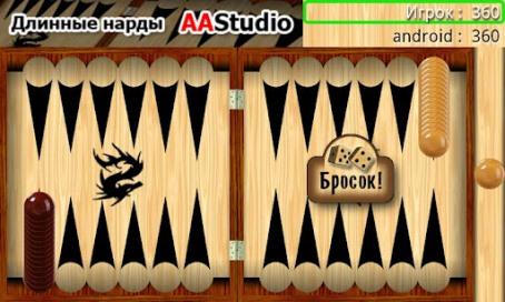 Backgammon 2 - 1